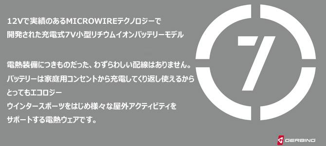 7Vウェアカテゴリーバナー